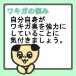【おでぶさんは体臭強め?】太っているとワキガのニオイも強くなります。
