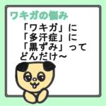 ワキガ男子が「ワキの黒ずみ」を解消してみる!!