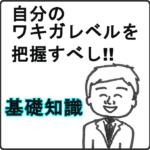 【ワキガレベルは5段階】自分のワキガレベルを知ろう!