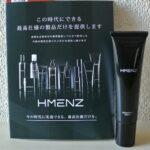 【HMENZ デオドラントクリーム】をワキガ対策に使ってみた。